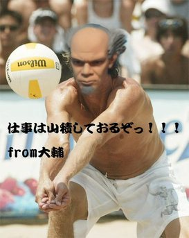 Beachvolleyaramaki